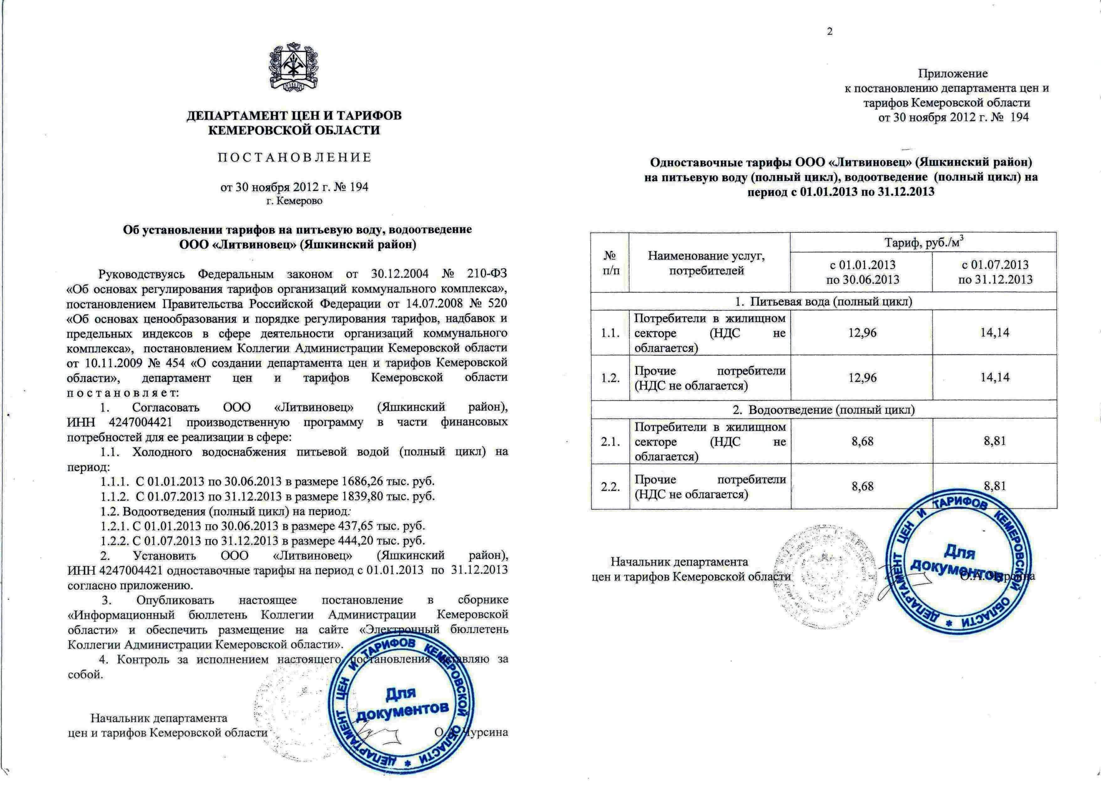 тариф на воду 2016 кемеровская область сначала горизонтальную регулировку